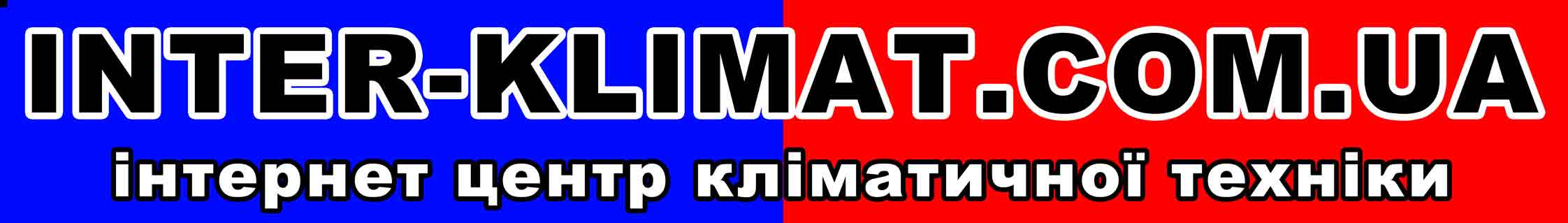 інтернет центр кліматичної техніки inter-klimat.com.ua